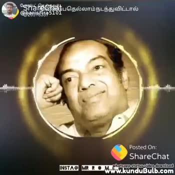 கவிஞர் கண்ணதாசன் நினைவு தினம்✍🏽 - Csharechatus GUGLÓ barriga 5101 LLITE Posted On : ShareChat INSTAC MRR www . kunduBulb . com whatsappstatus video download Csharechatu @ basta $ 101 GUTUKLÓSOLLITU Posted On : ShareChat INSTAC MRR www . kunduBulb . com whatsappstatus video download - ShareChat