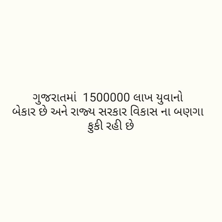 💭 મારો આજનો ખ્યાલ શેરચેટ વિડિઓમાં - ગુજરાતમાં 1500000 લાખ યુવાનો બેકાર છે અને રાજ્ય સરકાર વિકાસ ના બણગા ફુકી રહી છે - ShareChat