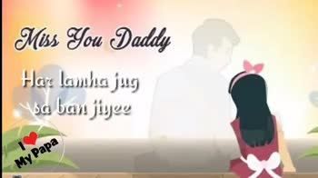 👨‍👧‍👦  हैप्पी फादर्स डे - youtube love hurts so much luck _ e _ pbzavala Miss You Daddy Daba Papa aap dol . 1 . . . . . . . . . . Papa aap bahor yaad aaye Miss You Daddy I LOVE U DAD - ShareChat
