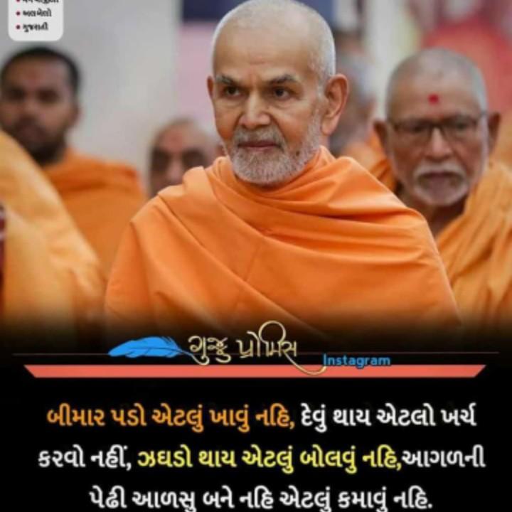 jay swaminarayana - M ગુજ્જુ પ્રોસ Instagram ' બીમાર પડો એટલું ખાવું નહિ , દેવું થાય એટલો ખર્ચ ' કરવો નહીં , ઝઘડો થાય એટલું બોલવું નહિ , આગળની પેઢી આળસુ બને નહિ એટલું કમાવું નહિ . - ShareChat