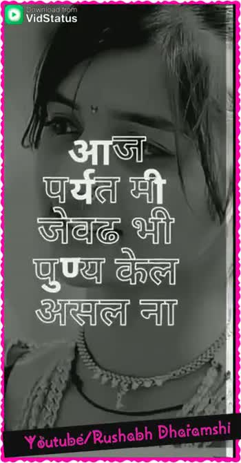 satish art - Download from पण मला ती पोरगी भेट दे Youtube / Rushabh Dharamshi Download from Youtube / Rushabh Dharamshi - ShareChat