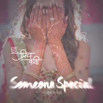 📱फुलस्क्रीन Video स्टेट्स - © प्रिय Someone Special IG | @ priy _ kavi - ShareChat