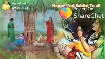 वट सावित्री व्रत - पोस्ट करने वाले : @ 5080254 Chura For Sabitri ShareChat प्रतिभा मंगल 5080254 आई लव शेयरचैट Follow - ShareChat