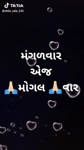 👣 જય મોગલ - ShareChat