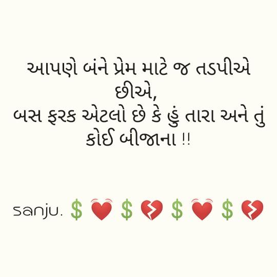 ददँ शायरी - આપણે બંને પ્રેમ માટે જ તડપીએ છીએ , બસ ફરક એટલો છે કે હું તારા અને તું કોઈ બીજાના ! ! sanju $ $ $ $ $ $ - ShareChat