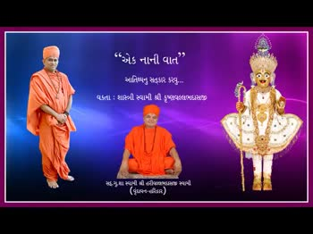 📋 1 જુલાઈનાં સમાચાર - 017 . तमन्ना ३ al दावन der दाता । Orator : Shastri Swami Krishnavallbhdasji - Vrindavandham Follow Us on Insta : Kyswami Vrindavandham Like Our Facebook Page : Kvswami Vrindavandham For more videos Follow us on instagram : kvswami _ vrindavandham Like our Facebook page : Kvswami Vrindavandham Subscribe our YouTube channel : swaminarayan ashram vrindavan vrindavan Jay Swaminarayan - ShareChat