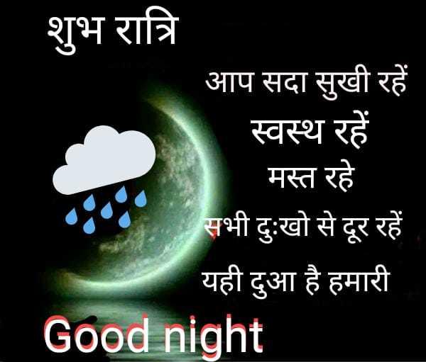 🌙 शुभरात्रि - _ _ शुभ रात्रि आप सदा सुखी रहें स्वस्थ रहें मस्त रहे सभी दुःखो से दूर रहें यही दुआ है हमारी Good night - ShareChat