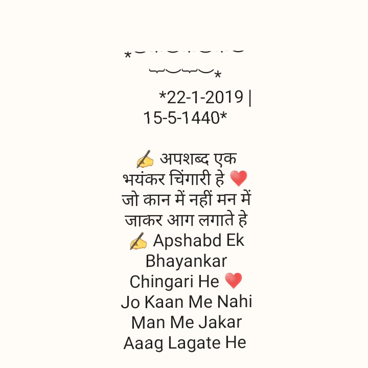 સુવિચાર - ८ - ०८ - * * 22 - 1 - 2019 | 15 - 5 - 1440 * अपशब्द एक भयंकर चिंगारी हे । जो कान में नहीं मन में जाकर आग लगाते हे । Apshabd Ek Bhayankar Chingari He Jo Kaan Me Nahi Man Me Jakar Aaag Lagate He - ShareChat