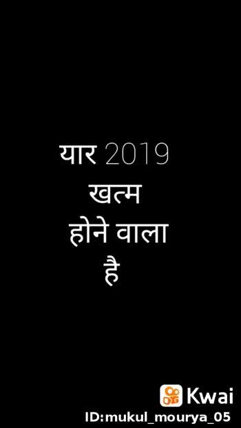 👋 ગુડ બાય : 2019 😥 - ShareChat