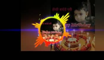 Happy birthday परी 😘😘😘💝 #happy birthday🎂🎁🎉👑 - happy  birthday🎂🎁🎉👑 - shlok bansode - ShareChat