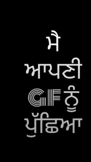 💔 ਦੁਖੀ ਹਿਰਦਾ - ShareChat