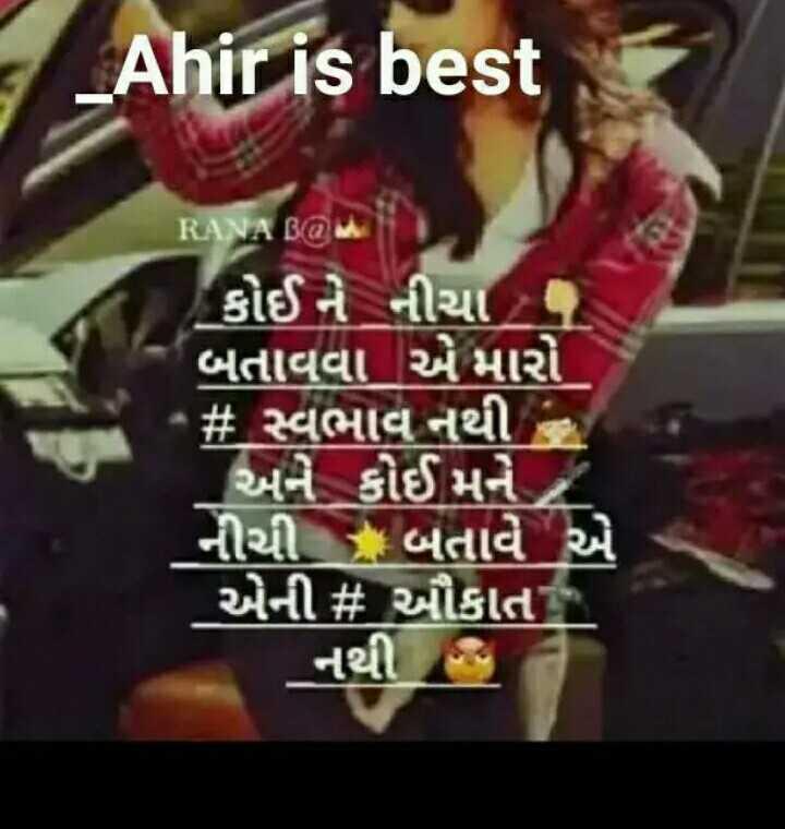 🦁ahir - _ Ahir is best RANA BOM કોઈ ને નીચા બતાવવા એ મારો # સ્વભાવ નથી , અને કોઈ મને નીચી આશા બતાવે એ ' એની # કાત નથી - ShareChat