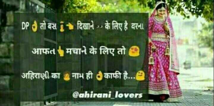 ahirani - ' DP में तो बस दिखाने के लिए है वरन । ' आफत मचाने के लिए तो ' अहिरा का नाम ही काफी है . . . @ ahirani _ lovers - ShareChat