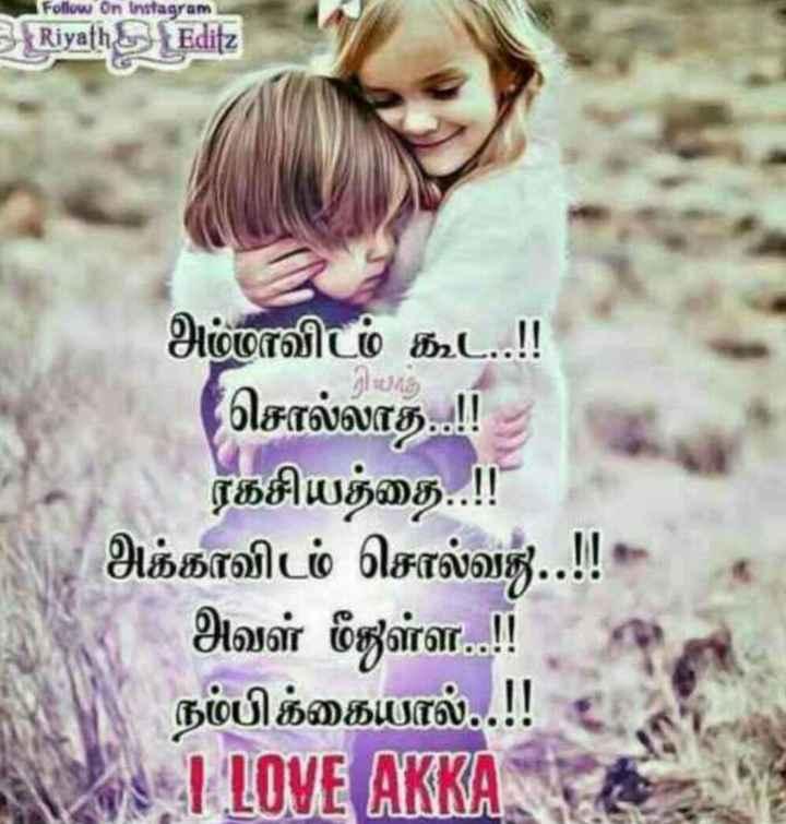 akka thambi - Follow on Instagram 3 Riyath & Editz அம்மாவிடம் கூட . . ! சொல்லாத . . ! , ரகசியத்தை . . ! அக்காவிடம் சொல்வத . . ! ! அவள் தேள்ள . . ! நம்பிக்கையால் . . ! ! * I LOVE AKKA - ShareChat