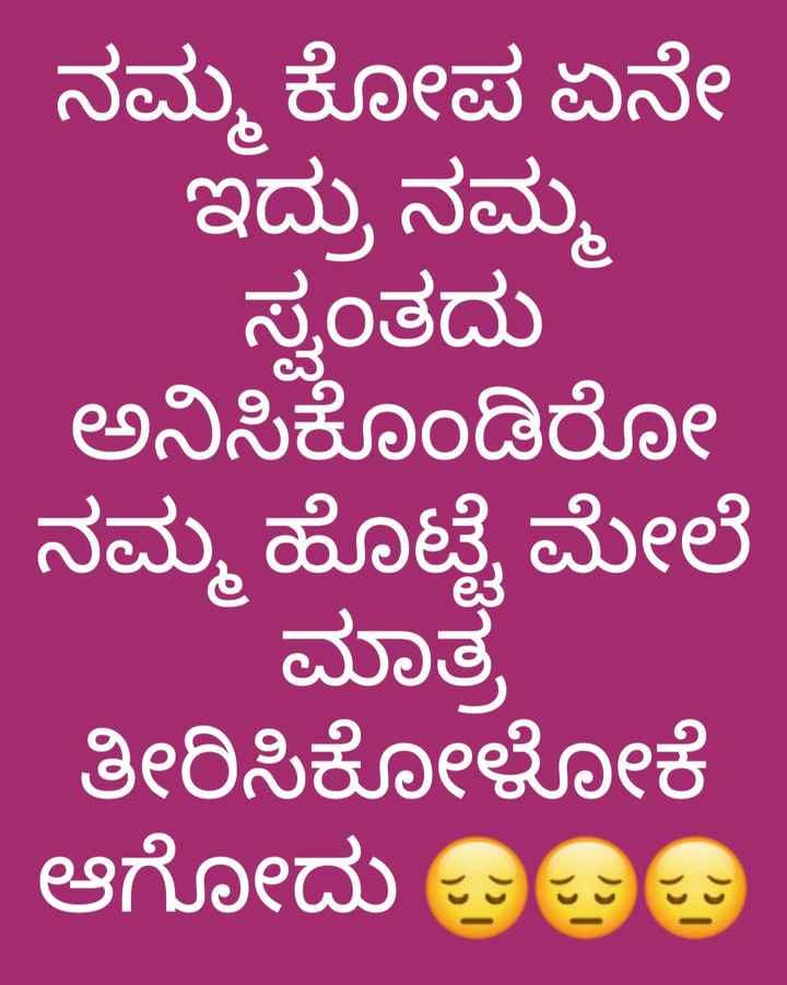 akshara kale - ನಮ್ಮ ಕೋಪ ಏನೇ ಇದ್ರು ನಮ್ಮ ಸ್ವಂತದು ಅನಿಸಿಕೊಂಡಿರೋ ನಮ್ಮ ಹೊಟ್ಟೆ ಮೇಲೆ ಮಾತ್ರ ತೀರಿಸಿಕೊಳೋಕೆ ಆಗೋದು - ShareChat