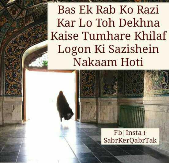 💖💖💚allah tera shukr hai...💚💖💖 - Bas Ek Rab Ko Razi Kar Lo Toh Dekhna Kaise Tumhare Khilaf Logon Ki Sazishein Nakaam Hoti Fb Insta ! SabrKerQabrTak - ShareChat