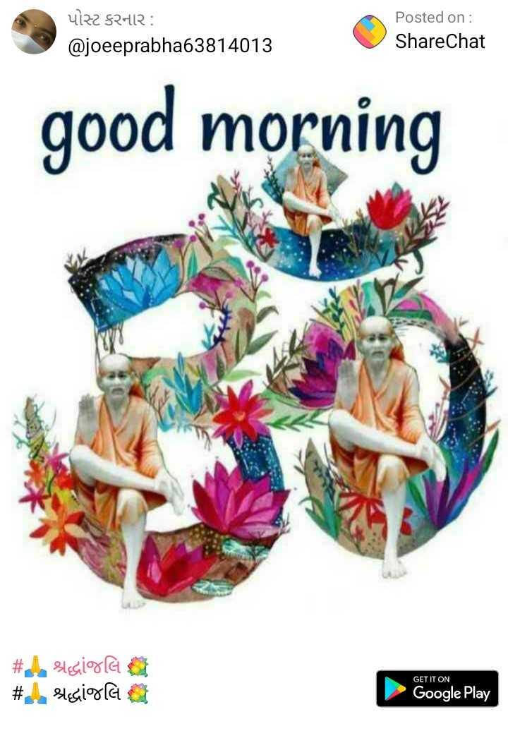 all friends - પોસ્ટ કરનાર : @ joeeprabha63814013 Posted on : ShareChat good morning # શ્રદ્ધાંજલિ આ # શ્રદ્ધાંજલિ છે GET IT ON Google Play - ShareChat