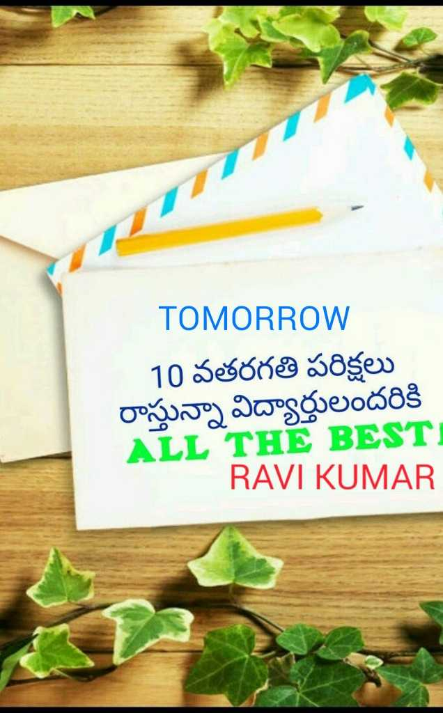 all the best - TOMORROW 10 వతరగతి పరీక్షలు రాస్తున్నా విద్యార్థులందరికి ALL THE BESTI RAVI KUMAR - ShareChat