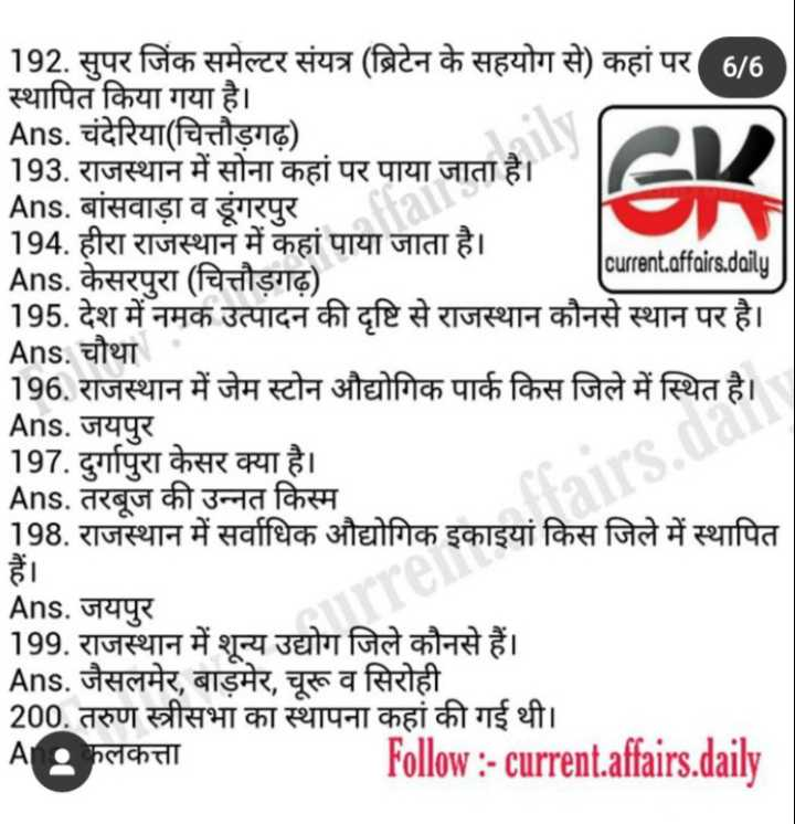 All time study - ShareChat