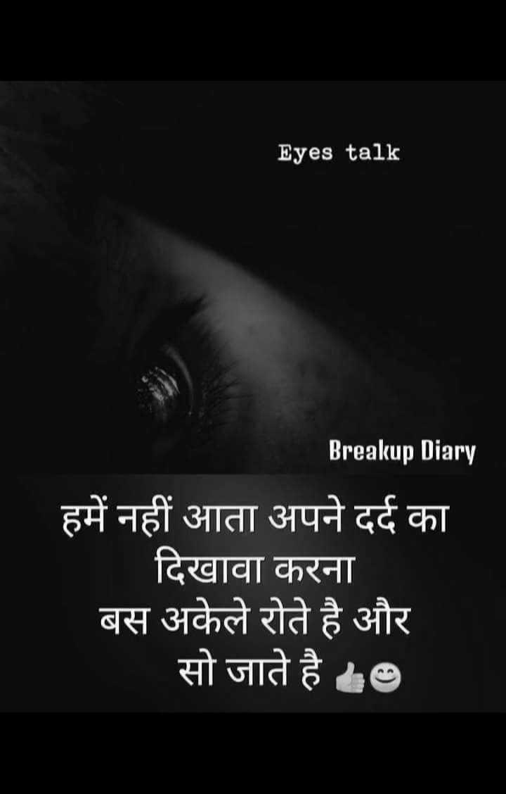 🍻💔alone 💔🍻 - Eyes talk Breakup Diary हमें नहीं आता अपने दर्द का दिखावा करना बस अकेले रोते है और सो जाते है । - ShareChat