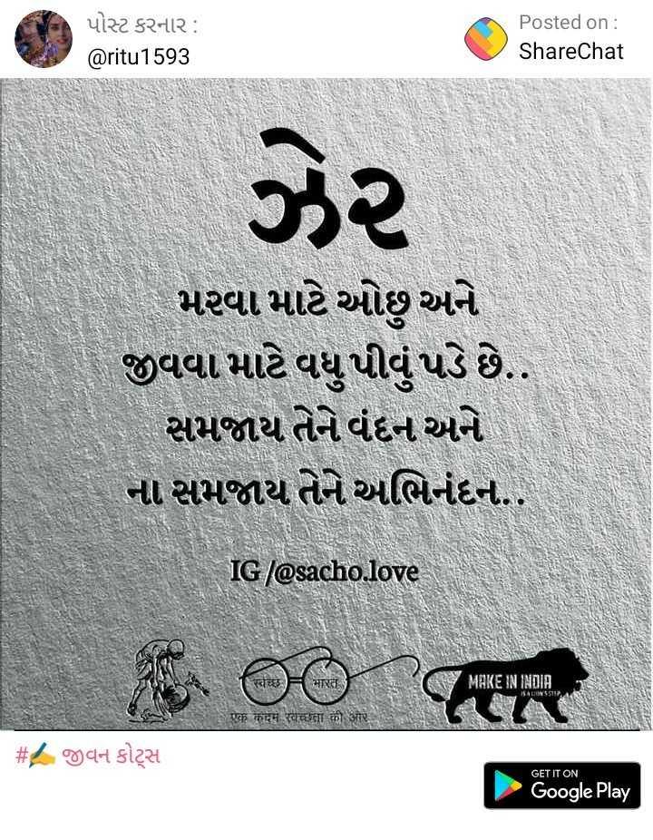 alone😔 - પોસ્ટ કરનાર : @ ritu1593 Posted on : ShareChat ઝે૨ મરવા માટે ઓછુ અને જીવવા માટે વધુ પીવું પડે છે . . સમજાય તેને વંદન અને ના સમજાય તેને અભિનંદન . IG ( @ sacho . love FIRE में एक कदम स्वचा की ओर # જીવન કોટ્સ GET IT ON Google Play - ShareChat