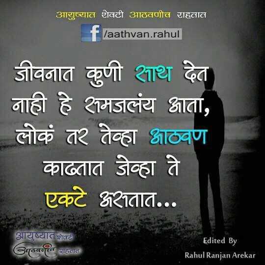 alone - आयुष्यात शेवटी आठवणीत राहतात laathvan . rahul जीवनात कुणी साथ देत नाही हे समजलंय आता , लोकं त ? तेव्हा आठवण काढतात जेव्हा ते एकटे असतात . . . आयुष्यात शेपट गठवण । Edited By Rahul Ranjan Arekar - ShareChat