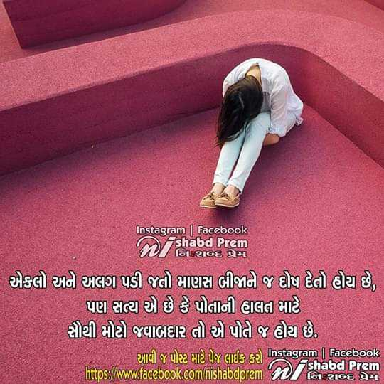 alone😔 - Instagram   Facebook shabd Prem / નિશGદ પ્રેમ - એકલી અને અલગ પડી જતો માણસ બીજાને જ દોષ દેતી હોય છે , - પણ સત્ય છે કે પોતાની હાલત માટે સૌથી મોટી જવાબદાર તો એ પોતો જ હોય છે . ને આવી જ પોસ્ટ માટે પેજ લાઈક કરો Instagram   Facebook shabd Prem https : / / www . facebook . com / nishabdprem ' n નિશ8 પ્રેમ , - ShareChat