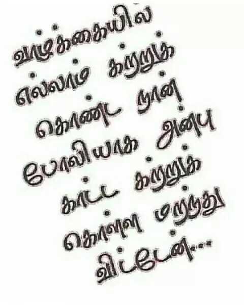 alone😐 - வழுக்கையில் எல்லாம் கற்றுத் கொண்ட நான் போலிய4க அன்பு காட்ட கற்றுத் கொல்லி மருந்து விட்டேன் - - - - ShareChat