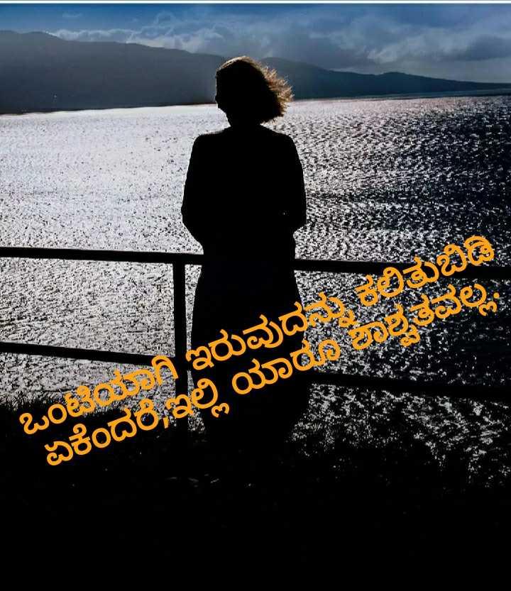 alone is good - ಒಂಟಲ ಇರುವುದು ಏಕೆಂದಲಿಲಿ ಯಾಡನ - ShareChat