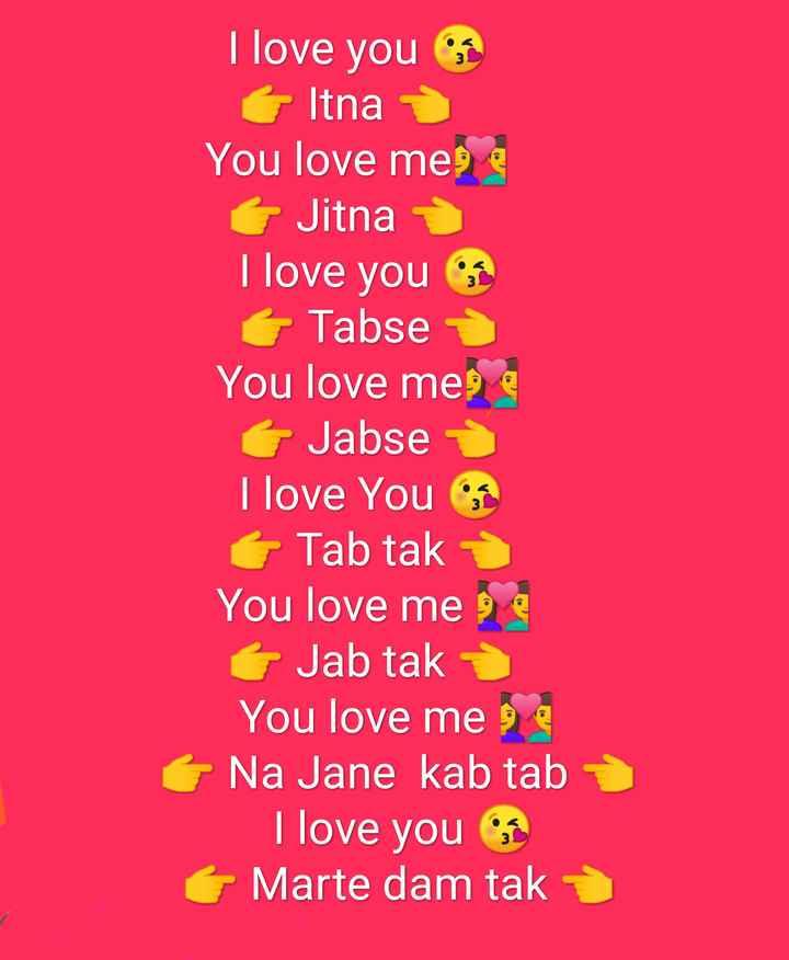 amar valobasa - I love you Itna You love me a t Jitna I love you t Tabse You love mese Jabse → I love You 2 Tab tak - You love me 9 e Jab tak You love me 9 Na Jane kab tab - I love you 6 Marte dam tak - ShareChat