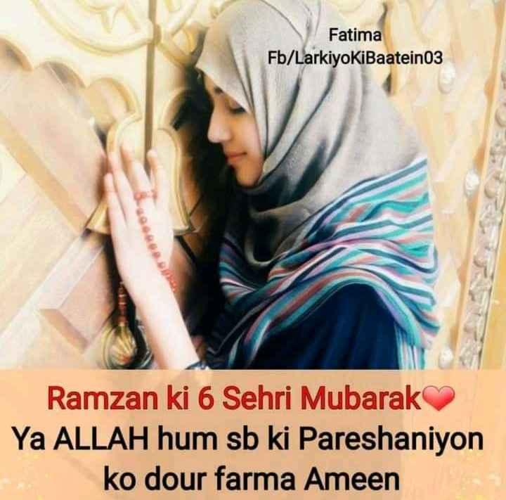 🌷ameen🌷 - Fatima Fb / LarkiyoKiBaatein03 Ramzan ki 6 Sehri Mubarak Ya ALLAH hum sb ki Pareshaniyon ko dour farma Ameen a - ShareChat