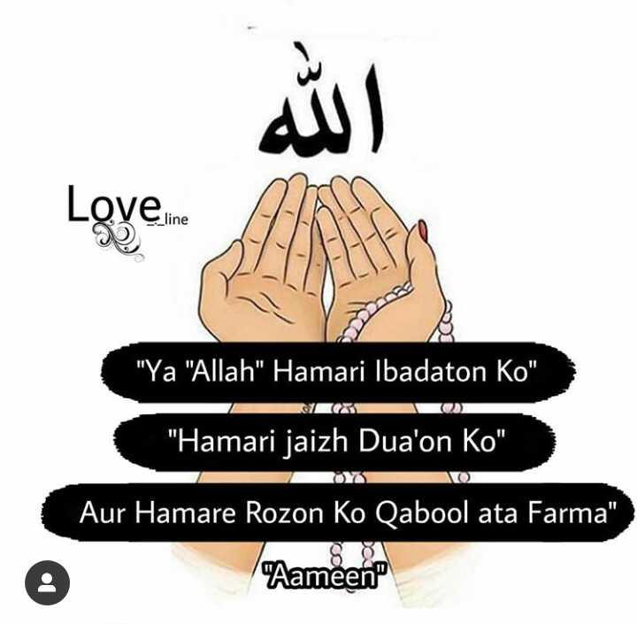 🌷ameen🌷 - Love . in Ya Allah Hamari Ibadaton Ko Hamari jaizh Dua ' on Ko Aur Hamare Rozon Ko Qabool ata Farma Aameen - ShareChat