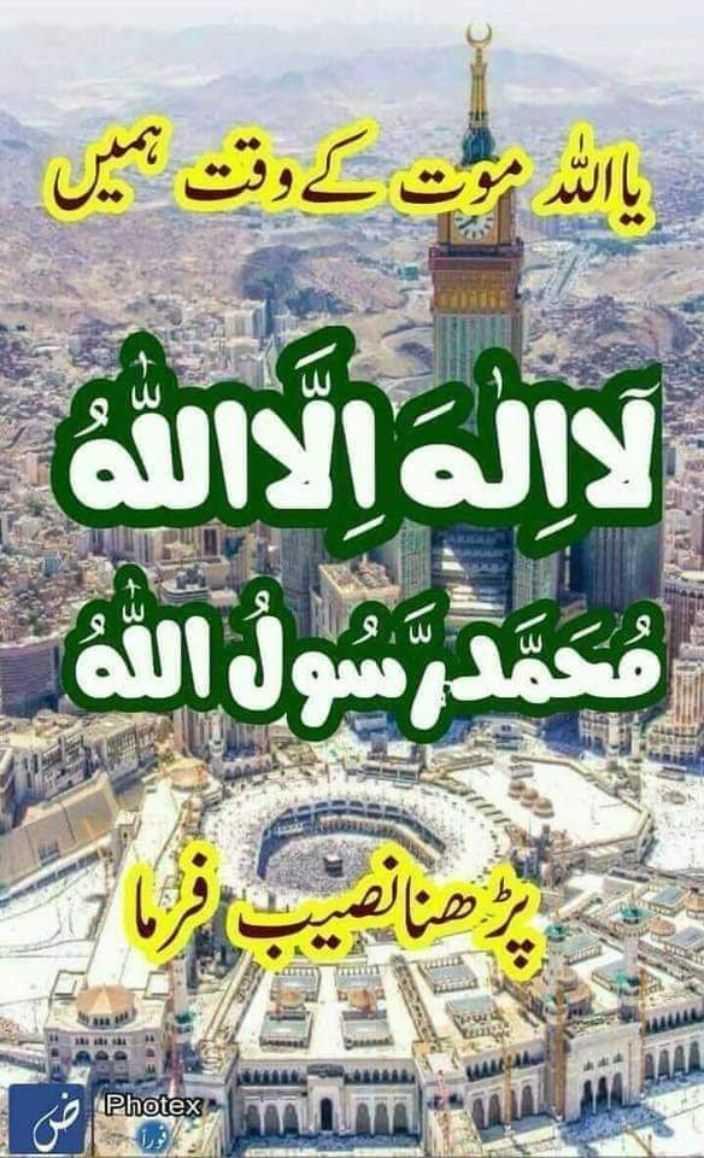 🌸🌸ameen🌸🌸 - یا اللہ موت کے وقت ہمیں لااله الاالله محمدرسول الله والا و Photex - ShareChat