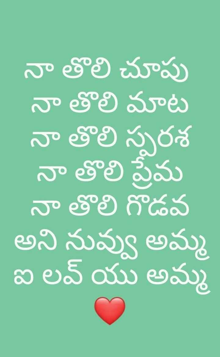 💘🎉amma🎉💘 - నా తొలి చూపు నా తొలి మాట | నా తొలి స్పరశ | నా తొలి ప్రేమ నా తొలి గొడవ అని నువ్వు అమ్మ ఐ లవ్ యు అమ్మ - ShareChat