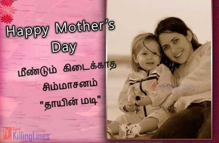 annaiyar dhinam - Happy Mother ' s Day மீண்டும் கிடைக்காத சிம்மாசனம் தாயின் மடி KillingLines - ShareChat