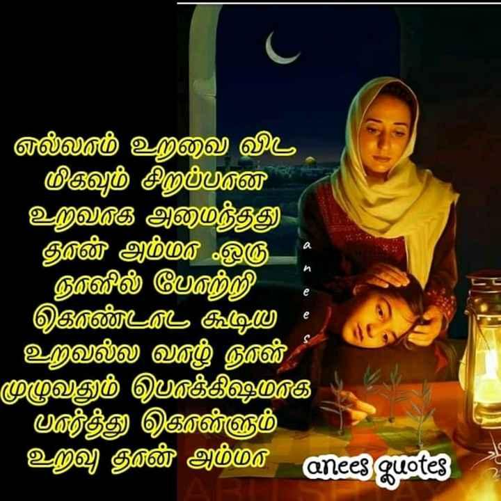 annaiyar dhinam - எல்லாம் உறவை விட மிகவும் சிறப்பான உறவாக அமைந்தது தான் அம்மா ஒரு நாளில் போற்றி கொண்டாட கூடிய உறவல்ல வாழ் நாள் முழுவதும் பொக்கிஷமாக - ' பார்த்து கொள்ளும் உறவு தான் அம்மா meesgates - ShareChat