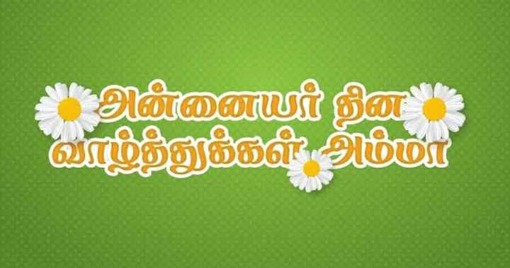annaiyar dhinam - அன்னையர் தினம் : வாழ்த்துக்கள் அம்மா - ShareChat