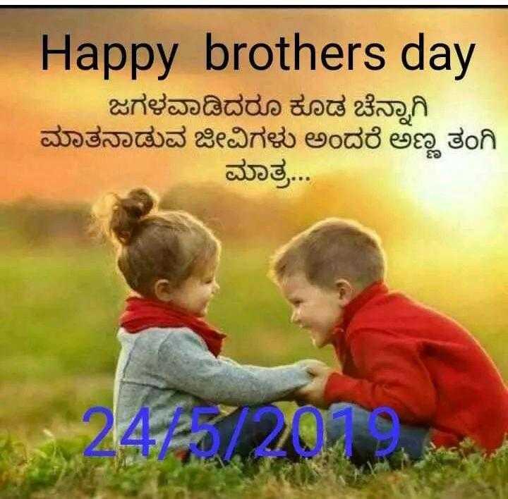 #anna tangi - Happy brothers day ಜಗಳವಾಡಿದರೂ ಕೂಡ ಚೆನ್ನಾಗಿ ಮಾತನಾಡುವ ಜೀವಿಗಳು ಅಂದರೆ ಅಣ್ಣ ತಂಗಿ ಮಾತ್ರ . . . - ShareChat