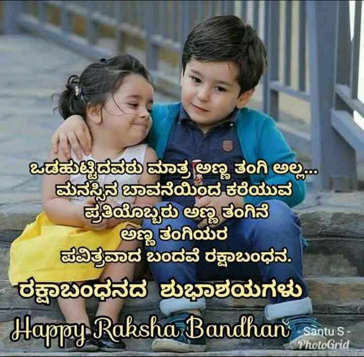 Whatsapp Status Anna Thangi Quotes In Kannada - Bio Para ...