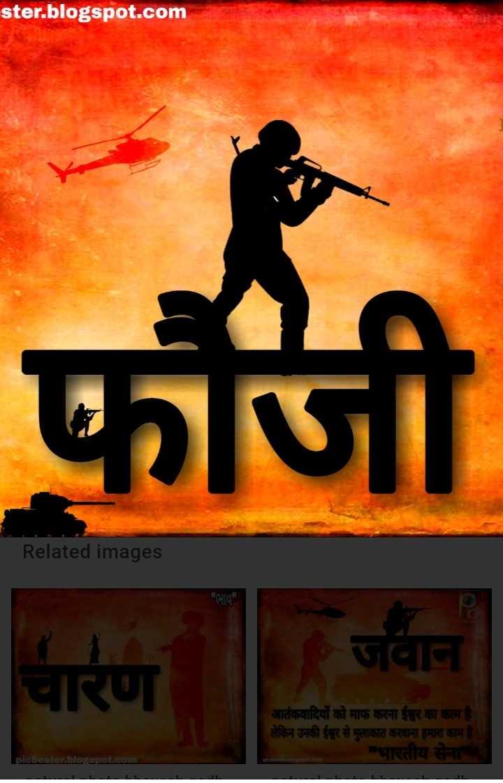 army - ster . blogspot . com फौजी Related images HIGH चारण आतंकवादियों को माफ करना ईश्वर का काम है लेकिन उनकी ईश्वर से मुलाकात करवाना हमारा काम है । भारतीय सेना   picbester . blosapot . com - ShareChat