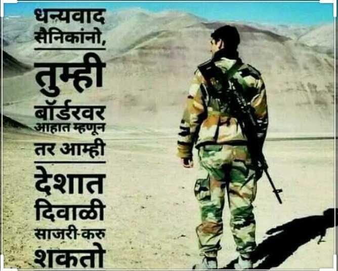 army - धन्यवाद सैनिकांनो , तुम्ही बॉर्डरवर आहात म्हणून तर आम्ही देशात दिवाळी साजरी - करु शकतो - ShareChat