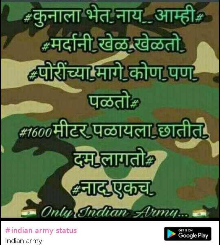 army - कुनाला भेत नाय . आम्ही मर्दानी खेळ खेळतो . पोरींच्या मागे कोण पण पळतो # 1600 मीटर पळायला छातीत दम लागतो नाद एकच . Only Indian Army . . . GET IT ON # indian army status Indian army Google Play - ShareChat