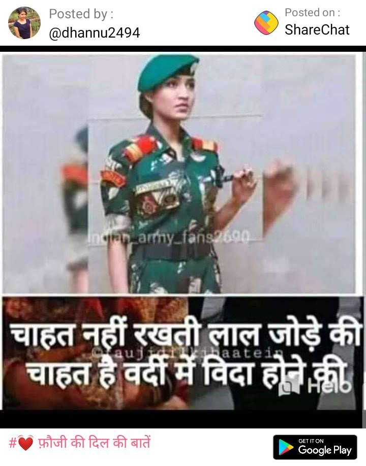 army 👍👍👍👍👍 - Posted by : @ dhannu2494 Posted on : ShareChat Ingren army _ fans2690 चाहत नहीं रखती लाल जोड़े की चाहत है वर्दी में विदा होने की AudiAraatein . # फ़ौजी की दिल की बातें GET IT ON Google Play - ShareChat