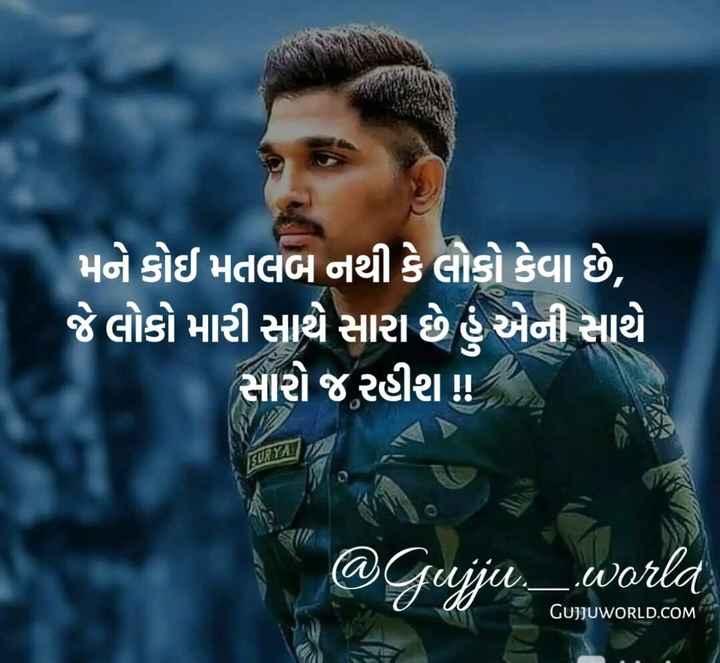 army attitude - મને કોઈ મતલબ નથી કે લોકો કેવા છે , જે લોકો મારી સાથે સારા છે . હું એની સાથે સારો જ રહીશ ! ! SURYA @ gujju . _ . world GUJJUWORLD . COM - ShareChat