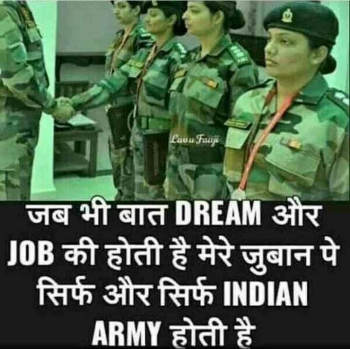 army attitude - Luwu Fauji | जब भी बात DREAM और J0B की होती है मेरे जुबान पे सिर्फ और सिर्फ INDIAN ARMY होती है । - ShareChat