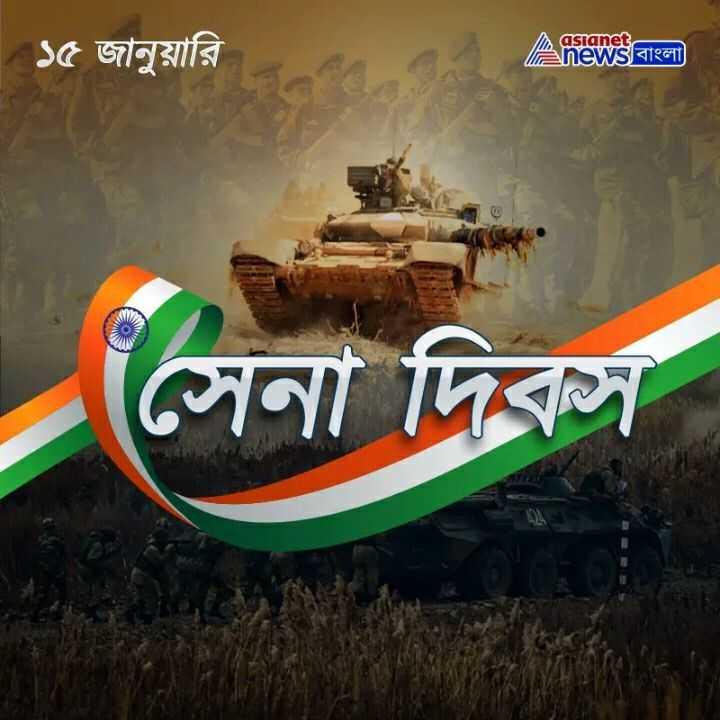 army day - ১৫ জানুয়ারি Masianet newsবাংলা ) সেনা দিবস । - ShareChat