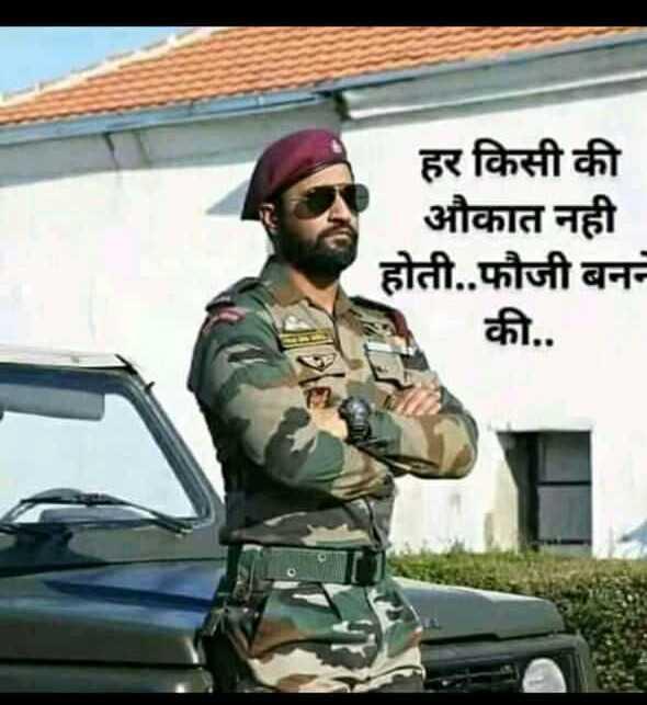 army lover - हर किसी की औकात नही होती . . फौजी बनने की . . - ShareChat