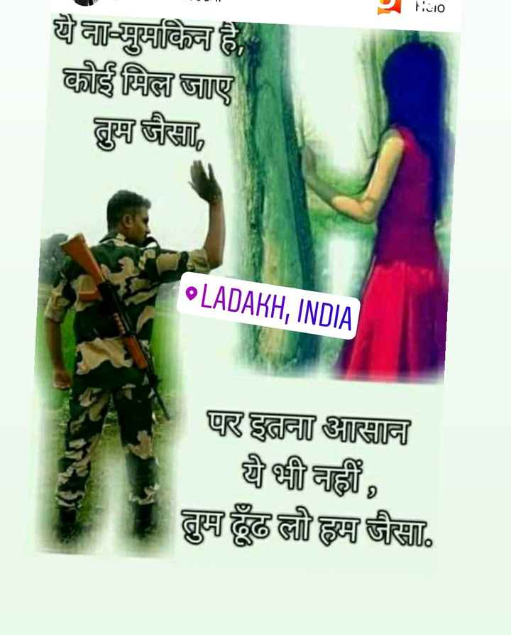 army lover - यै वा – लुकिना है , कोई मिल जाए हुमा जैत्य , ०LADARH , INDIA एर झुना आना यै भी नहीं , तुझा हूँढ लौ हृमा जै ! - ShareChat