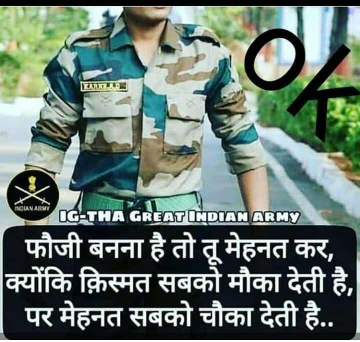 army status - SEN VARS G - THA GREAT INDIAN ARMY [ फौजी बनना है तो तू मेहनत कर , क्योंकि क़िस्मत सबको मौका देती है , | पर मेहनत सबको चौका देती है . . | - ShareChat