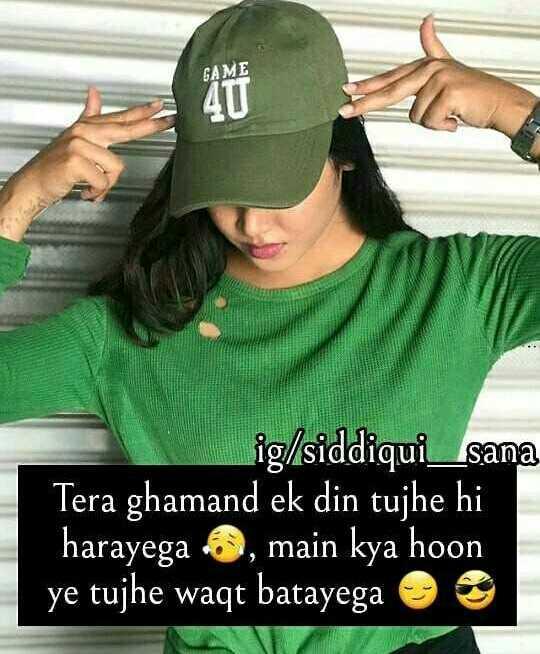 atitude😋 - GAME ig / siddiqui _ sana Tera ghamand ek din tujhe hi harayega , main kya hoon ye tujhe waqt batayega e - ShareChat